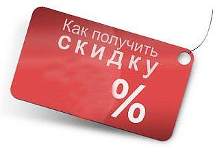 Скидки до 10 %
